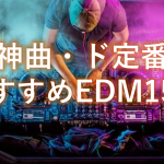 【神曲・ド定番】おすすめEDM 15選【Music what I recommended】EDM 15 numbers